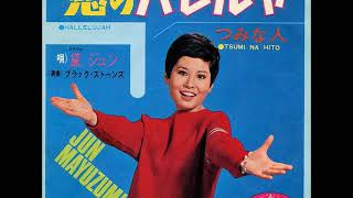 黛ジュン/①恋のハレルヤHALLELUJAH (1967年2月15日発売) 作詞:なか...