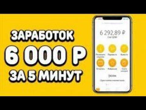 100 500 1000 2000 3000 4000 5000 6000 рублей за 5 минут.Как заработать в интернете 2019
