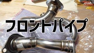 【アルファード】#21 フロントパイプ交換で音が変わる(V6)