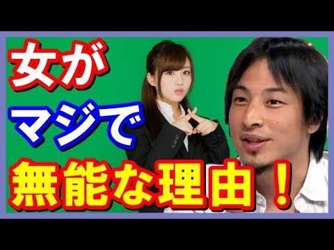 【ひろゆき】女性に正論をたたきつける!日本社会で女性が活躍できない理由!「○○に仕事なんてムリでしょww」聞けば納得すぎる!!