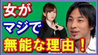 【ひろゆき】女性に正論をたたきつける!日本社会で女性が活躍できない理由!「○○に仕事なんてムリでしょww」聞けば納得すぎる!! thumbnail