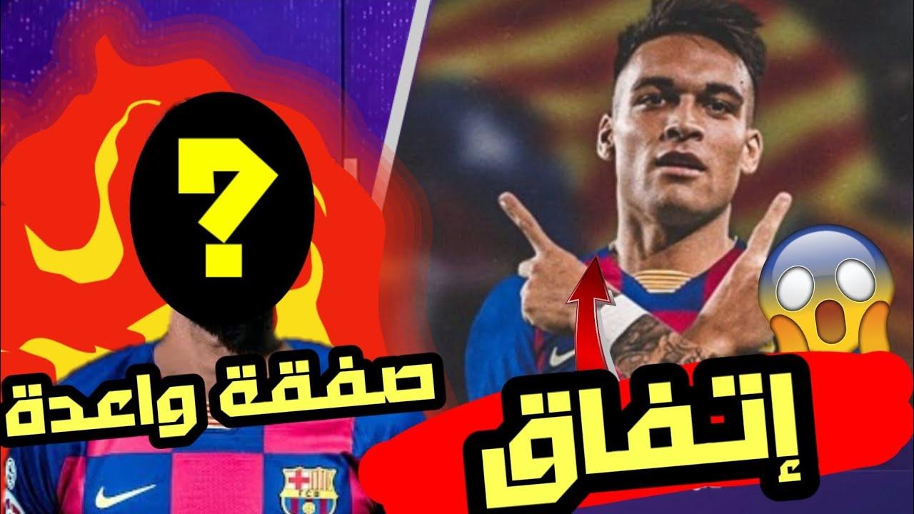 أخبار برشلونة .. لاعب جديد سينضم للفريق وخبر سار بخصوص لوتارو مارتينيز