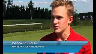 В Истринском районе прошел чемпионат России по гольфу