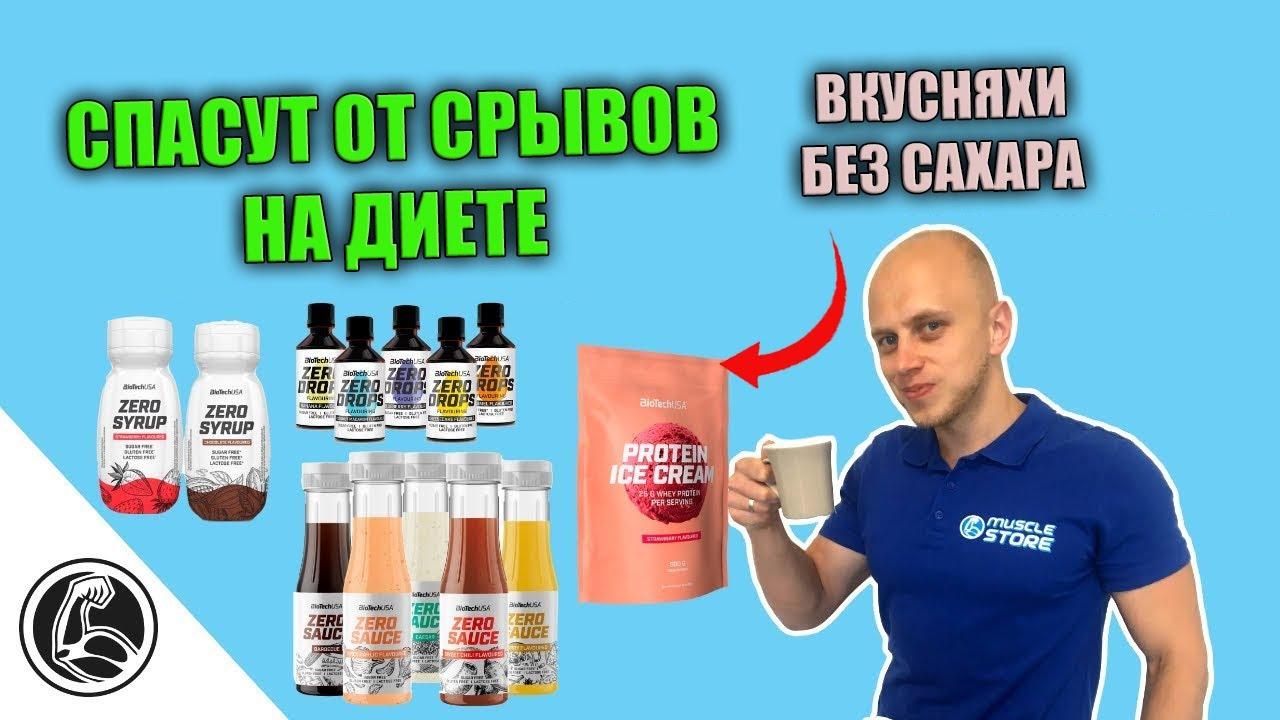 BiotechUSA Zero Drops, Zero Sauce, Zero Syrup (Обзор сиропов, соусов,  мороженого без сахара)