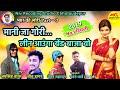 Timli-Jaysingh Dawar & Jitu Dawar / Mani Ja Gori Lin Aau Band Baja / #Pawan_Dharwe / Mahendra Mahida Mp3