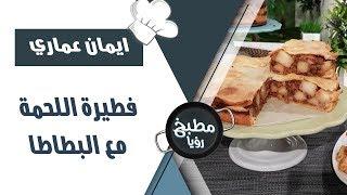 فطيرة اللحمة مع البطاطا - ايمان عماري
