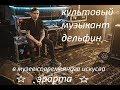 КУЛЬТОВЫЙ МУЗЫКАНТ ДЕЛЬФИН В МУЗЕЕ СОВРЕМЕННОГО ИСКУССТВА ЭРАРТА