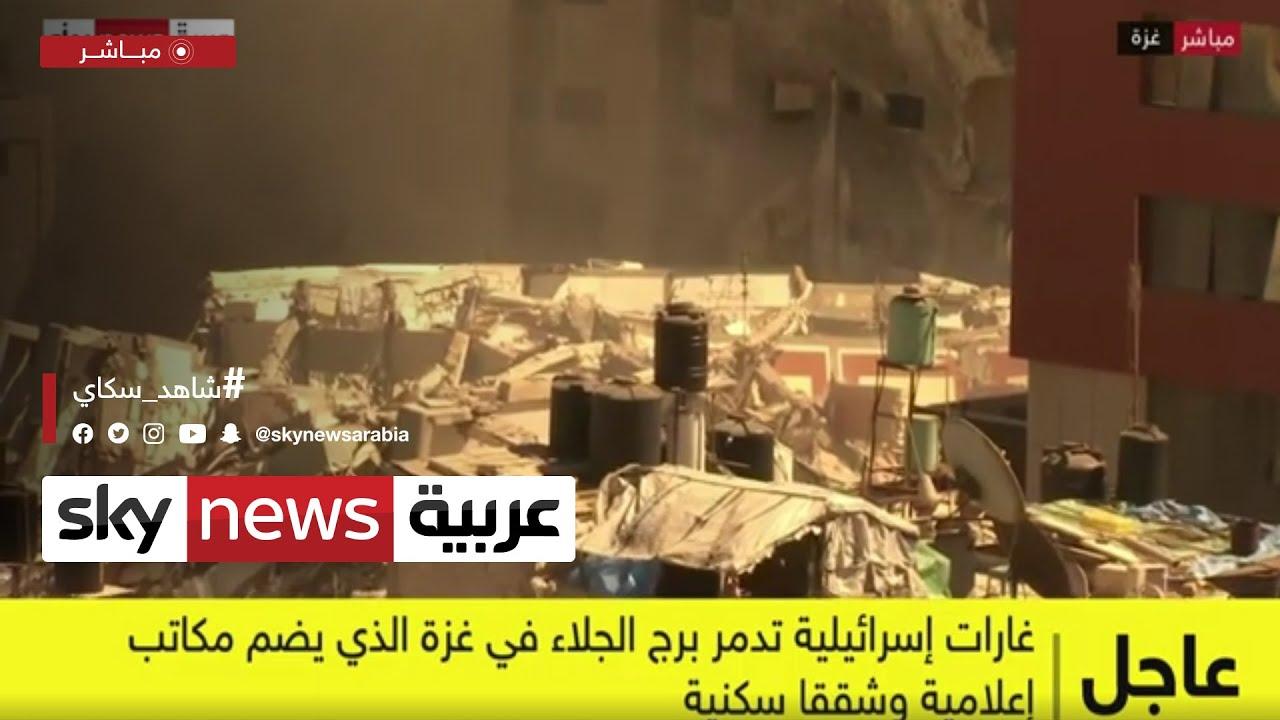 غارة إسرائيلية تدمر برج -الجلاء- في غزة  - نشر قبل 3 ساعة