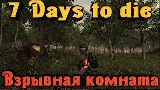7 Days to Die - ВЗРЫВНАЯ комната для зомби