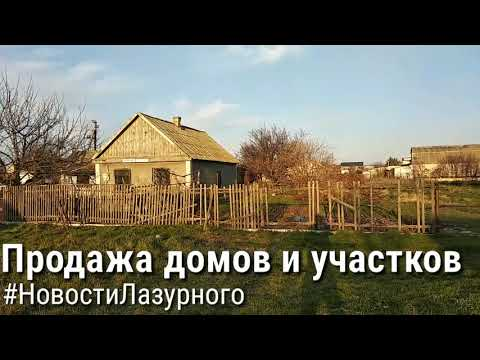 ЛАЗУРНОЕ. Продажа домов и участков. Улица Комсомольская. Прохладное утро.