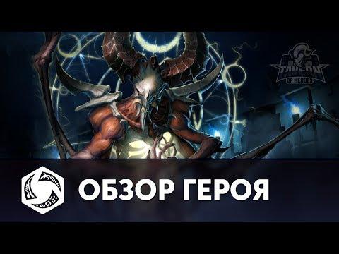 видео: Мефисто - Обзор Героя | Русская озвучка | heroes of the storm