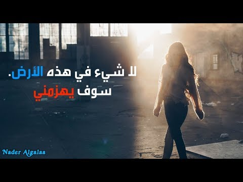 أنا لا أنكسر - لا شيء في هذه الأرض سوف يهزمني (فيديو تحفيزي مؤثر)I'm not broken - I do not want to say ... (motivational video effect)