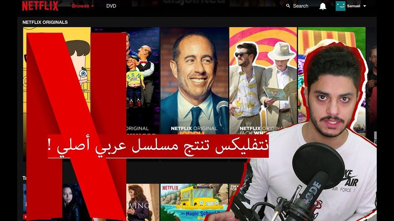 نتفليكس تنتج أول مسلسل عربي أصلي في 2019