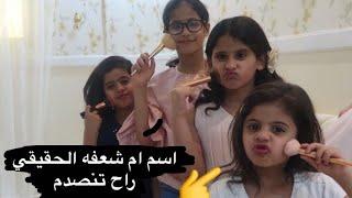 تعرف على ام شعفه وخواتها | البطاقة التعريفية !!