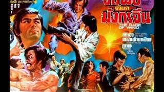 Смертельное движение змеи (боевые искусства 1980 год)