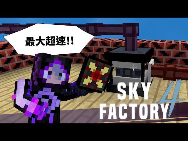 Minecraft 模組包生存 - 天空工廠4 #27 發電集中 一台抵百台