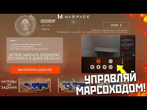 ПРОМО СТРАНИЦА МАРСОХОД ДОСТУПНА В WARFACE - МАРС НАЧАЛО