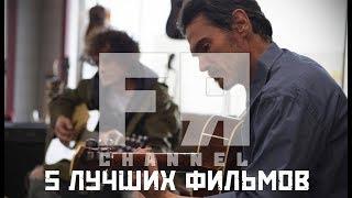 5 ЛУЧШИХ Мотивирующих Фильмов О Музыке/Музыкантах!
