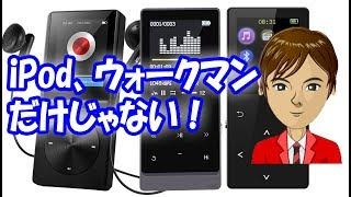 5000円以下で買える【おすすめ】音楽プレイヤー ただし、iPod、ウォークマンを除く!