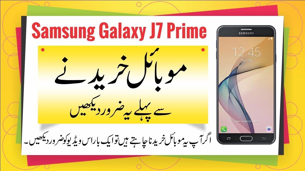 Samsung Galaxy J7 Prime Price in Pakistan