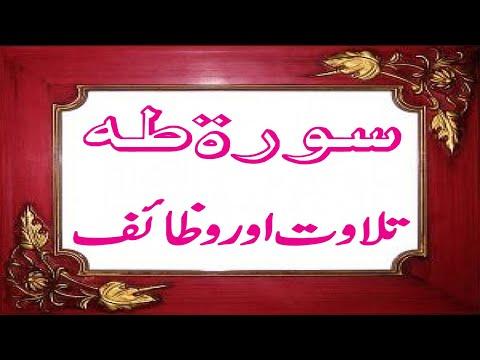 Surah Taha | Surah Taha ki fazilat | benefits of Surah Taha | Surah Taha k  wazaif