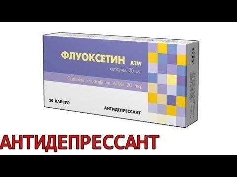 О антидепрессанте Флуоксетин флуксен прозак ответ на вопрос