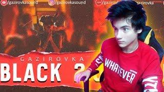 GAZIROVKA - Black 2.0 Реакция   GAZIROVKA - Black   Реакция на GAZIROVKA - Black   GAZIROVKA SOUND