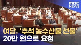 여당, '추석 농수산물 선물' 20만 원으로 요청 (2…