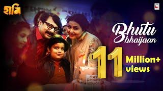 BHUTU BHAIJAAN | HAAMI |NEW BENGALI VIDEO SONG | ARINDOM | ANINDYA | SHREYAN | 2018 PARTY HIT SONG