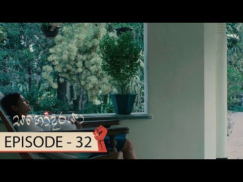 Sahodaraya | Episode 32 - (2018-03-04) | ITN