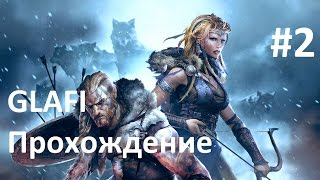 ВИКИНГИ - ВОЛКИ МИДГАРДА обзор Vikings - Wolves of Midgard #2