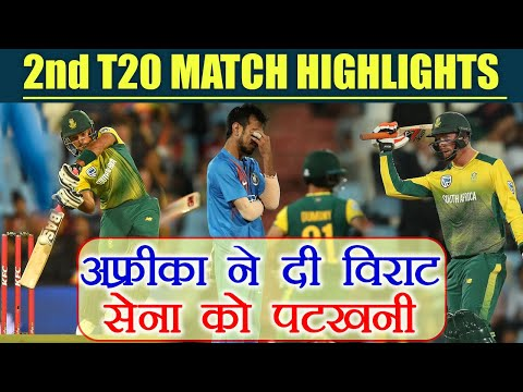 India Vs South Africa 2nd T20 Match HIGHLIGHTS, SA beat IND by 6 wickets| वनइंडिया हिंदी