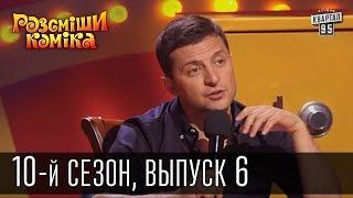 Рассмеши Комика 2015 - 10 сезон , 6 выпуск   шоу талантов