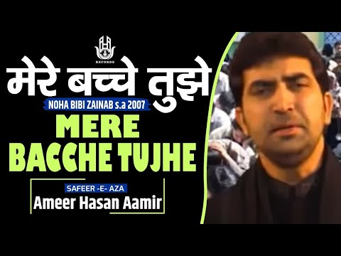 Mere Bachche Tujhey by Syed Ameer Hasan Aamir