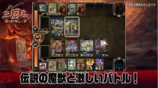 『三国志カードウォーズ』プロモーションムービー第1弾