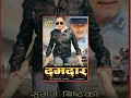 Damdaar   Nepali FULL MOVIE   Rekha Thapa