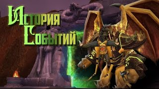 История Событий World of Warcraft: Открытие темного портала