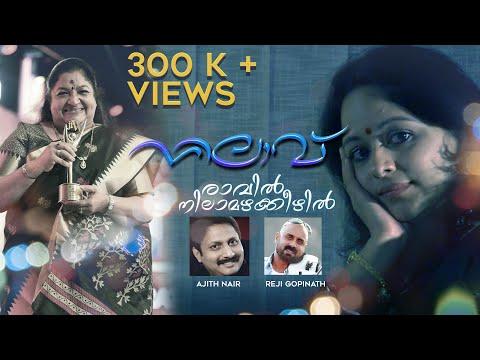 Ravil Nila Mazha Keezhil-  Movie NILAVU - a film by Ajith Nair