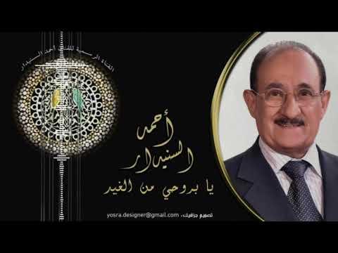 يابروحـي من الغــيـــد (جلسـة ) أحمد السـنيدار