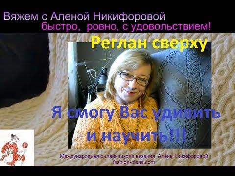 Вязание реглана сверху. Приглашаю на мастер-класс. Алена Никифорова
