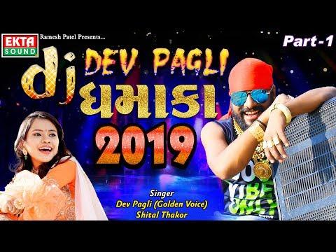 DJ Dev Pagli Dhamaka 2019 (Part-1) || Dev Pagli || Shital Thakor || Ekta Sound