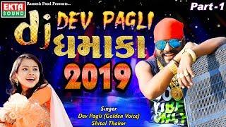 DJ Dev Pagli Dhamaka 2019 (Part 1) || Dev Pagli || Shital Thakor || Ekta Sound