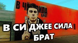 GTA SAN ANDREAS БЕЗ ПРОВАЛОВ МИССИЙ И СМЕРТЕЙ #24