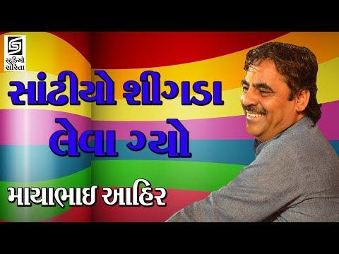 Mayabhai Ahir Jokes 2017 - SANDHIYO SINGDA LEVA NIKDO