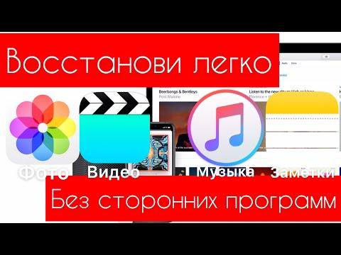 Как восстановить обрезанное видео на айфоне