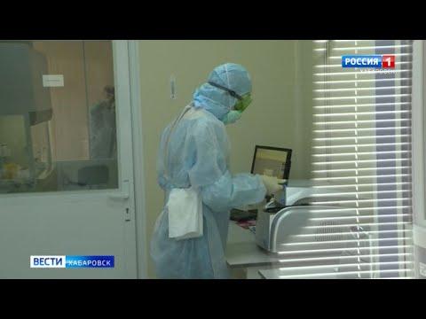 Первые случаи коронавируса в Хабаровском крае