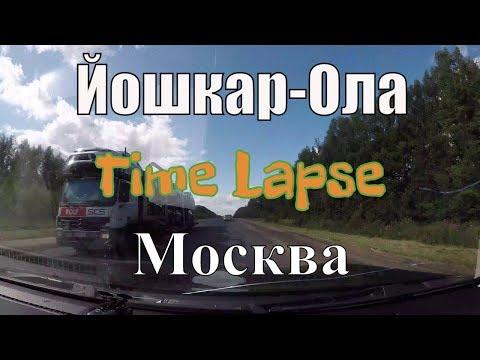 Дорога Йошкар-Ола - Москва 08.2017 | Дороги России