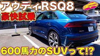 日本車との圧倒的な差を感じる超高性能SUV、アウディ RSQ8 を LOVECARS!TV! 河口まなぶ が試乗して、その存在の意味を語る