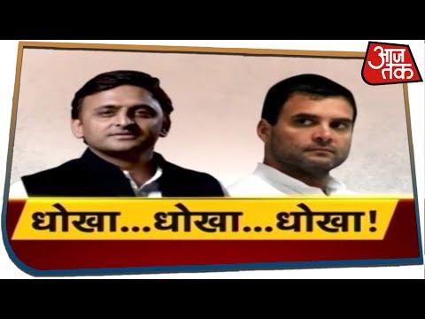 अखिलेश यादव ने कांग्रेस को क्यों कहा धोखेबाज? | देखिए Dangal Rohit Sardana के साथ