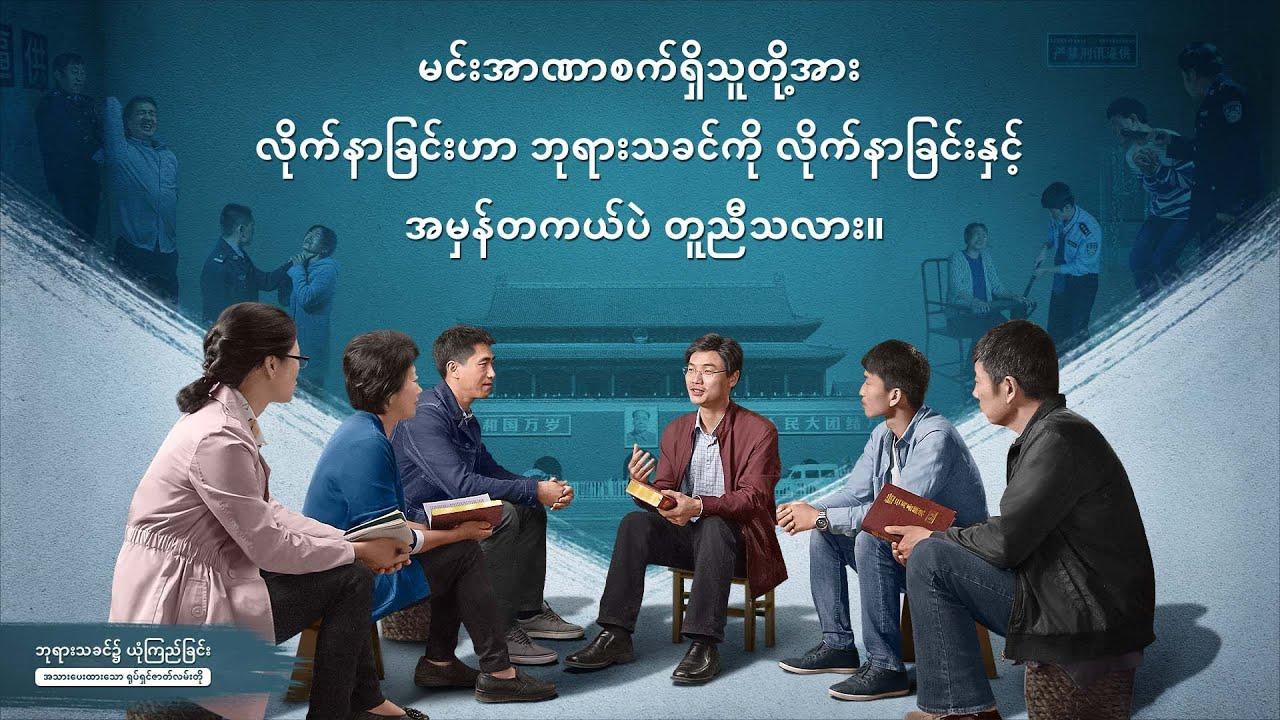 (ဘုရားသခင်၌ ယုံကြည်ခြင်း) မင်းအာဏာစက်ရှိသူတို့အား လိုက်နာခြင်းဟာ ဘုရားသခင်ကို လိုက်နာခြင်းနှင့် အမှန်တကယ်ပဲ တူညီသလား။ - အပိုင်း (၁)